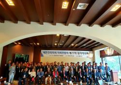 제 77 차 정기이사회 및 학술강연회 지회연합회 충북