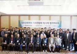 제73차 정기이사회및 학술강연회 단체사진 지회연합회