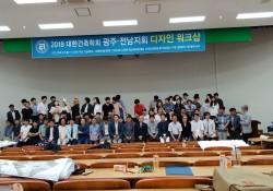 2018 건축 디자인워크샵 최종 보고회단체 사진 & 참가 학생 사진