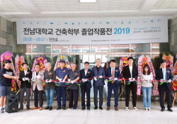 2019 전남대학교 졸업전시회 개막식