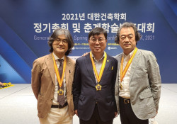 2021대한건축학회정기총회 및 학술발표대회