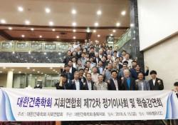 2018년06월15일금요일제72차정기이사회및 학술강연회