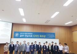 2018년06년09일 디자인워크샵 개막식  (사)대한건축학회광주전남지회