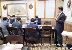 대한건축학회광주전남지회  2018년05월03일 26대제1회 이사회