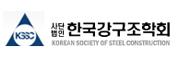 한국강구조학회