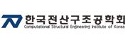한국전산구조공학회