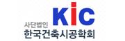 한국건축시공학회