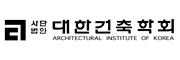 대한건축학회