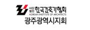 (사)한국건축가협회 광주광역시지회