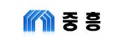 ㈜ 중흥건설